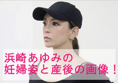 あゆみ 写真 浜崎 妊婦