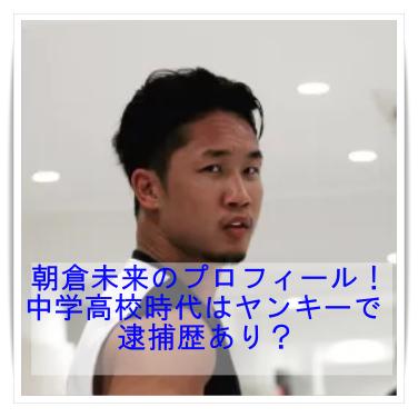 朝倉 未来 少年院