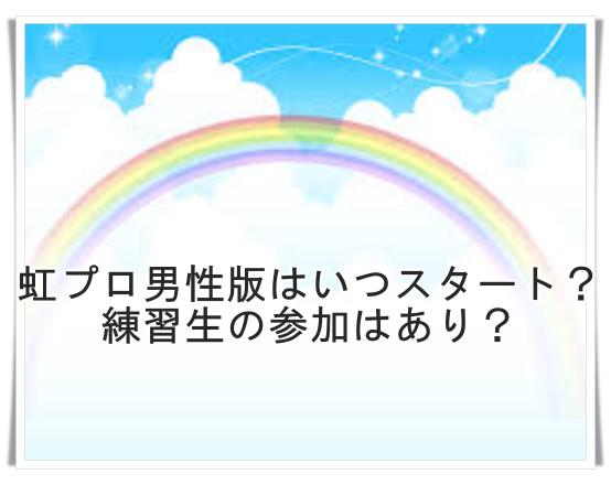 人から 人 12 13 虹プロ